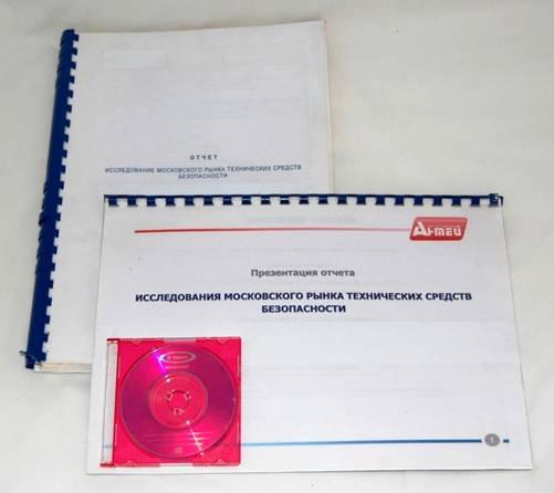 Маркетинговые исследования рынка полиграфов (детектор лжи)