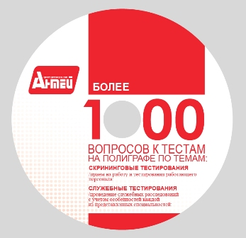 1000 вопросов к тестам на полиграфе. ЦДЛ АНТЕЙ