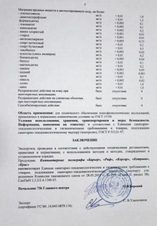 Гигиеническая характеристика полиграф Риф, Крис, Барьер-14