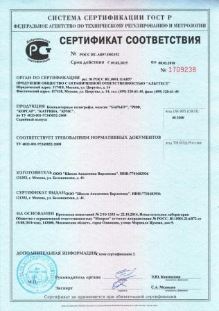 Сертификат соответствия полиграф Риф, Крис, Барьер-14