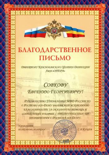 Благодарственное письмо УМВД России по г. Ростову-на-Дону