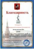 Благодарность от Президента МАП Варламова Г.В.
