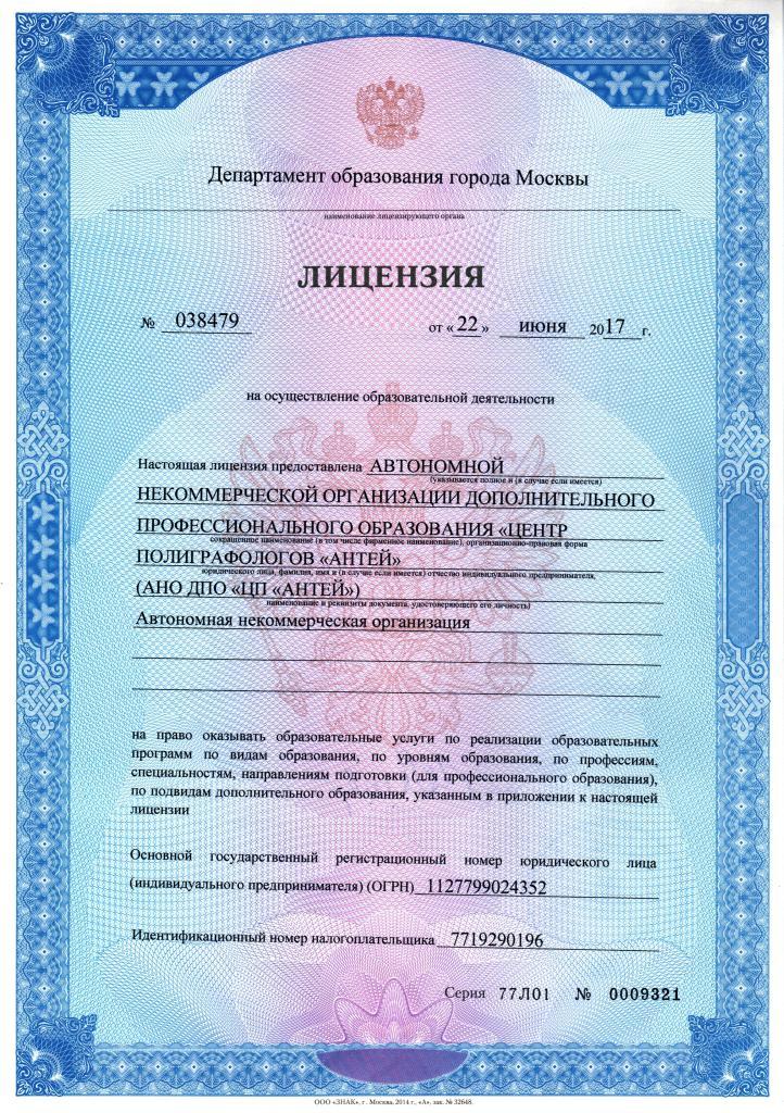 """Лицензия АНО ДПО """"ЦП """"АНТЕЙ"""""""