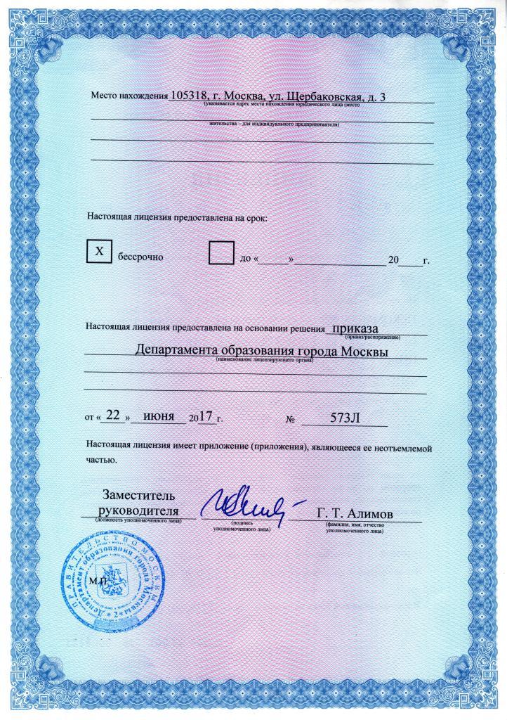 """Лицензия АНО ДПО """"ЦП """"АНТЕЙ"""" 2"""
