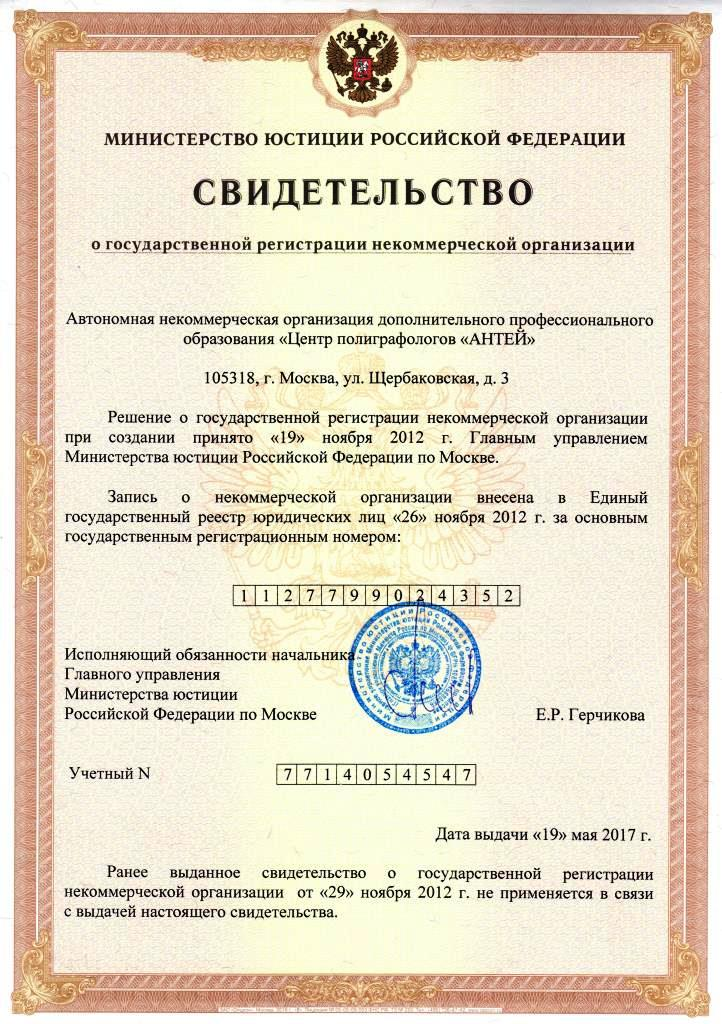 """Свидетельство о ГРНО АНО ДПО """"ЦП """"АНТЕЙ"""""""