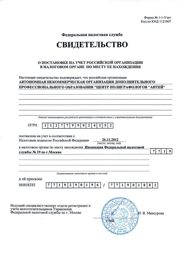 """Свидетельство о постановке на учет АНО ДПО """"ЦП """"АНТЕЙ"""""""